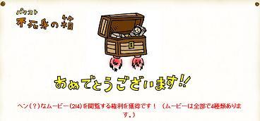 不死身な箱.JPG